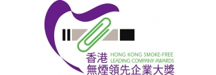 HK Smoke-free Leading Company Awards Logo